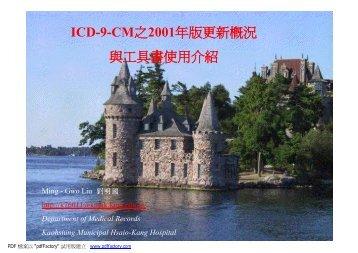 ICD-9-CM (2001年版)