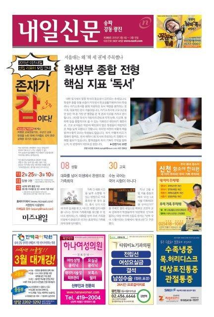 송파강동광진 내일신문 369호