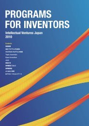 2010 Intellectual Ventures Japan