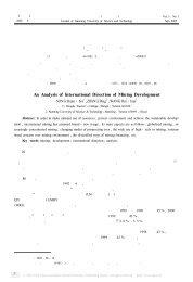 国际矿业发展趋势分析 - 昆明理工大学学报