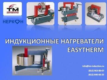 Induction Heaters Easytherm/Индукционные нагреватели EasyTherm от Неркон