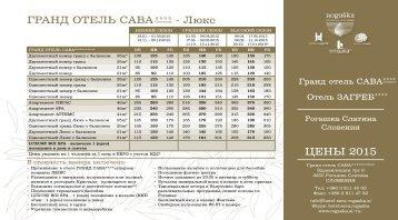 Гранд отель САВА - ЦЕНЫ 2015