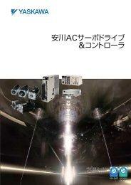 安川ACサーボドライブ &コントローラ - e-メカサイト