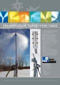 СНЕЖНОЕ РУЖЬЕ SMI AXIS SNOWTOWER™ - Snow Machines, Inc. - Page 2