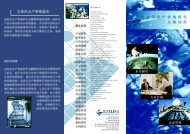 Brochure Chinese (pdf) - Institute of Aquaculture - University of Stirling