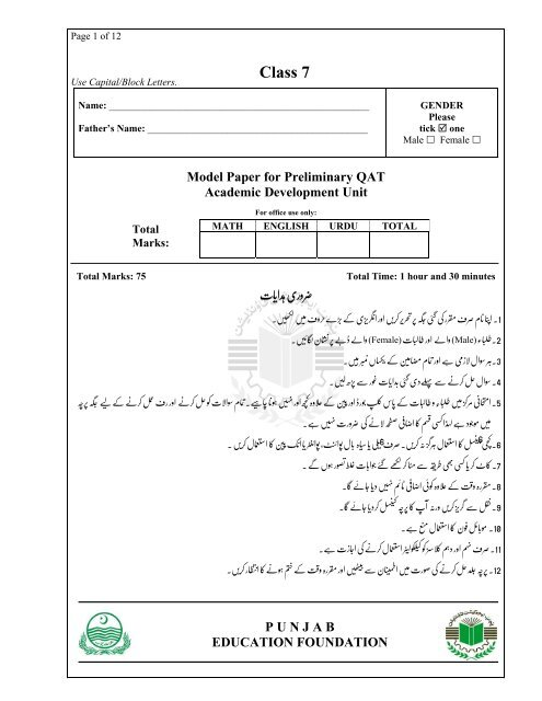 Model Papers for Class 7 - Punjab Education Foundation