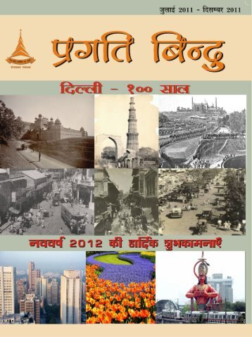 Pragati Bindu Magazine Edition July - December 2011
