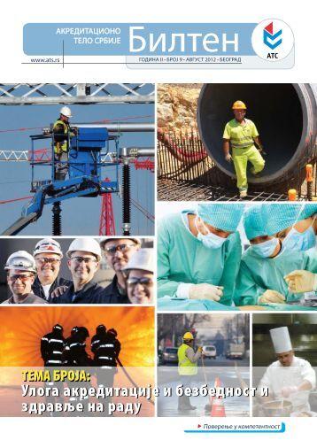 Електронски билтен АТС-а - издање септембар/2012