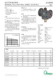2.3.06-M M2FR型两通控制阀铸铁制成,PN16,DN20 ... - Clorius Controls