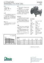 2.5.05-D G2F型两通控制阀球墨铸铁制成,PN16 ... - Clorius Controls