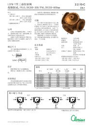 2.2.10-C L3FM-T型三通控制阀炮铜制成,PN10 ... - Clorius Controls