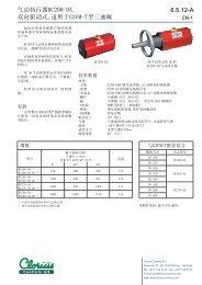气动执行器RC200-DA双向驱动式,适用于G3FM-T ... - Clorius Controls