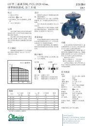 2.5.08-I G3F型三通调节阀,PN25,DN20-65mm ... - Clorius Controls