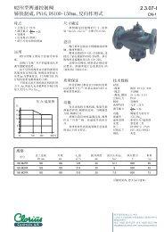 2.3.07-I M2FR型两通控制阀铸铁制成,PN16,DN100 ... - Clorius Controls