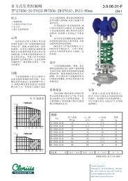 自力式压差控制阀型号TD56-2G和TD56-2M ... - Clorius Controls