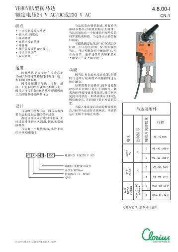 4.8.00-I VB和VBA型阀马达额定电压24 V AC/DC或 ... - Clorius Controls