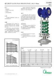 减压阀型号G1PR(PN25)和H1PR(PN40), clorius ... - Clorius Controls