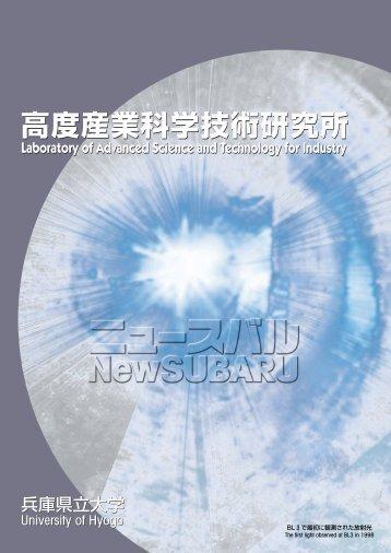 ニュースバル - 兵庫県立大学 高度産業科学技術研究所