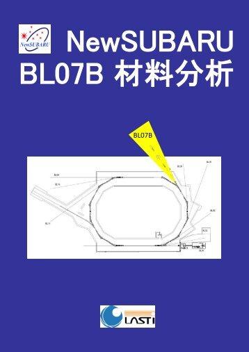 BL07B - 兵庫県立大学 高度産業科学技術研究所