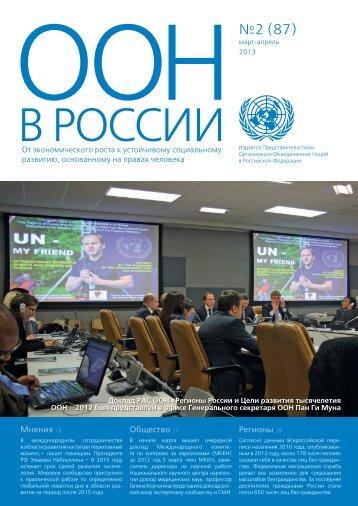 март-апрель 2013.pdf - UN Russia