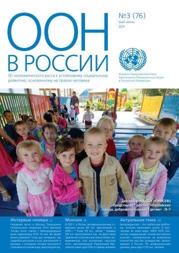 здесь - UN Russia