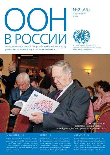 Март-апрель - UN Russia