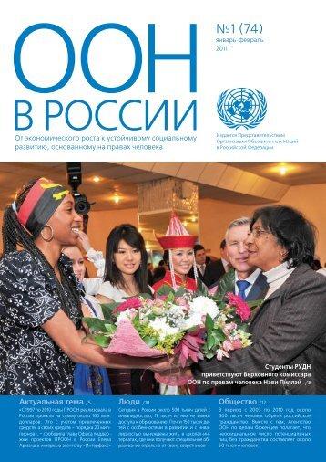 Январь-февраль - UN Russia
