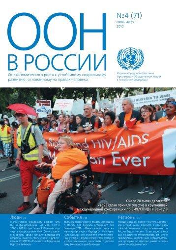 Июль-август - UN Russia