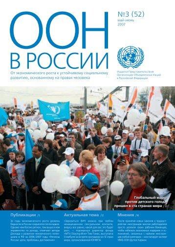 Май-июнь - UN Russia