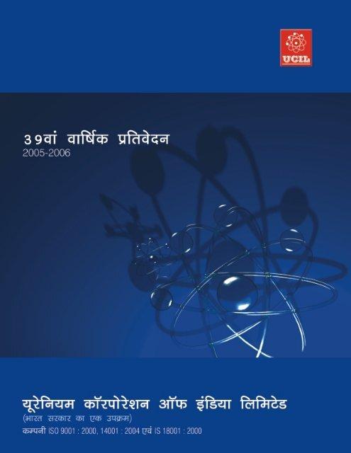 Annual Report 2006 Hindi - (UCIL).....