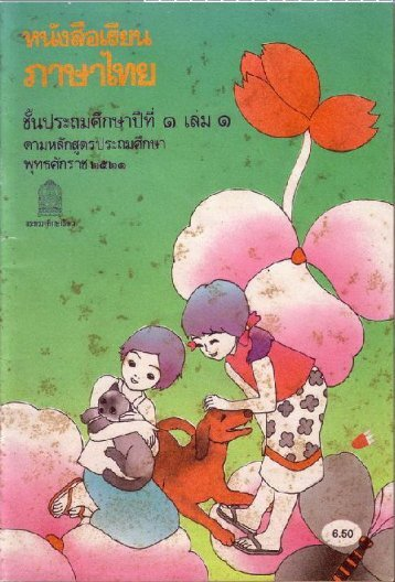 p.1-thai 1