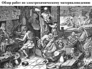 Обзор работ по электрохимическому ... - elch.chem.msu.ru