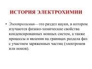 ИСТОРИЯ ЭЛЕКТРОХИМИИ - elch.chem.msu.ru