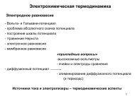 M - elch.chem.msu.ru