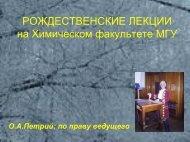О.А.Петрий - elch.chem.msu.ru