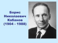 Борис Николаевич Кабанов (1904 - 1988) - elch.chem.msu.ru