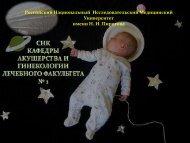 Невынашивание беременности - Российский государственный ...
