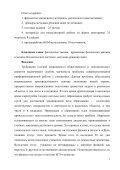 Совершенствование методики преподавания физики и ... - Page 2