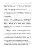 Совершенствование методики преподавания физики и ... - Page 3