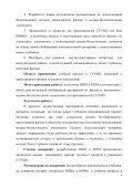 Совершенствование методики преподавания физики и ... - Page 4
