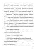 Совершенствование методики преподавания физики и ... - Page 5
