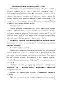 Совершенствование методики преподавания физики и ... - Page 7