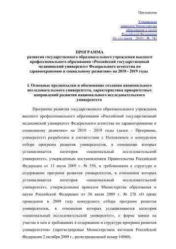 ПРОГРАММА развития государственного образовательного ...