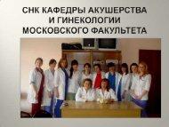 СНК кафедры акушерства и гинекологии Московского факультета