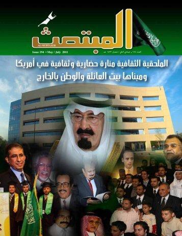 ومبناها بيت العائلة والوطن بالخارج - Saudi Arabian Cultural Mission