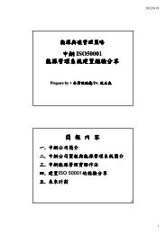 20120824_2.ISO 50001能源管理系統案例分享.pdf(1.95M)
