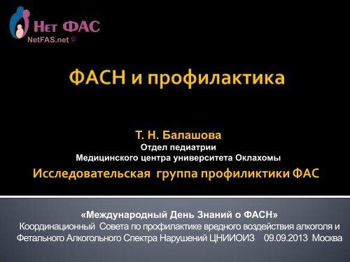 Т.Н. Балашова - ФАСН и профилактика (2.25 Mb)