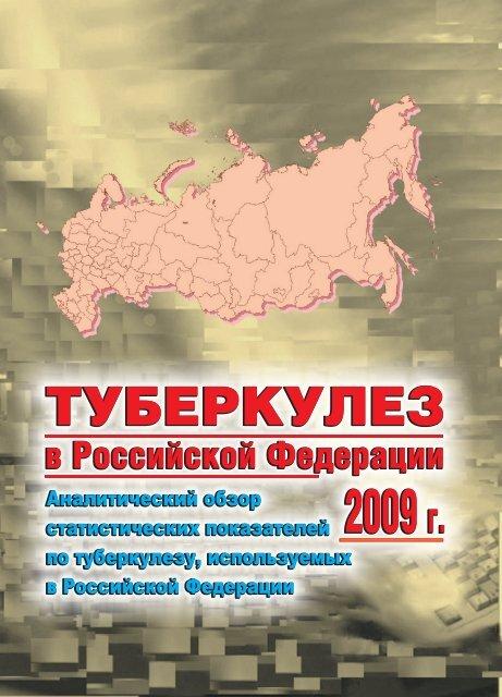 Туберкулез в Российской Федерации, 2009 г - НИИ организации ...