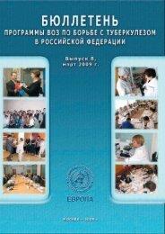 Бюллетень программы ВОЗ по борьбе с туберкулезом в ...