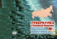 Туберкулез в Российской Федерации, 2007 г - НИИ организации ...